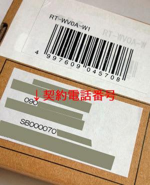 インターナビ・3Gプランの電話番号はパッケージの裏