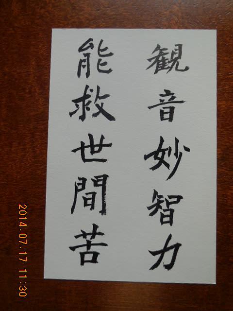 子安観音 江西山 長安禅寺