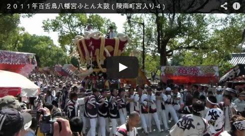 2011年百舌鳥八幡宮ふとん太鼓(本町宮入り-4)