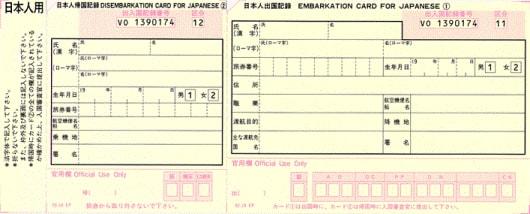 日本への入国カードの裏面 ...