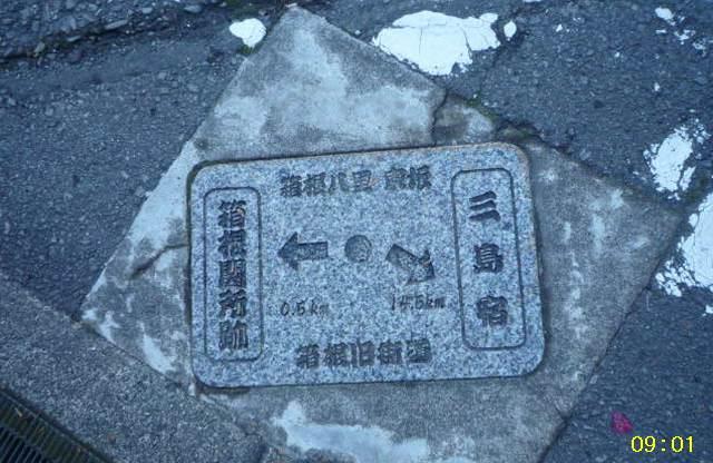 旧街道名盤