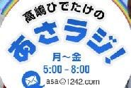 平成22年6月28日より高嶋ひでたけさんのあさラジスタート!お帰りなさいという感じです