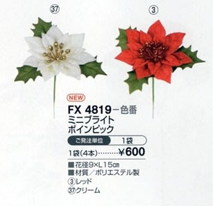 造花クリスマス 通販