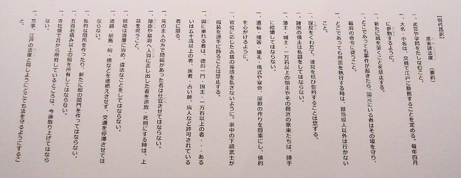 ミュージアム巡り 探検・体験 江戸東京 武家諸法度 - 塩哲の空即是色