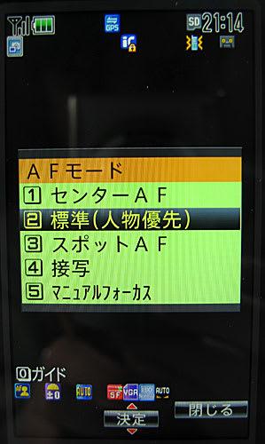 AFモード切替画面