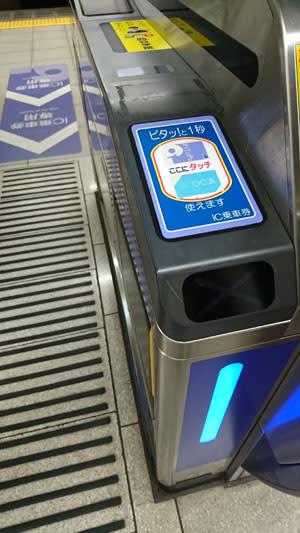京阪七条駅のICカード乗車券専用改札