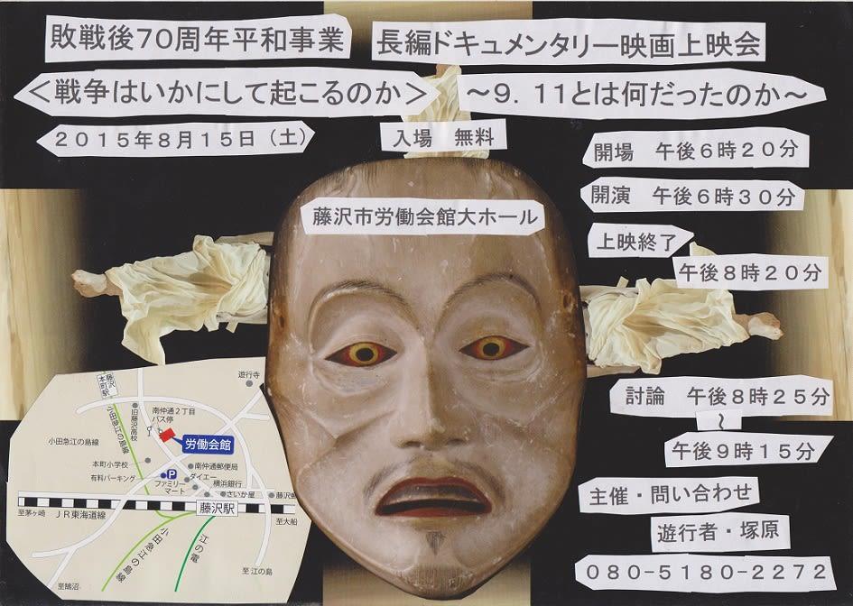 【緊急拡散希望】 敗戦後70周年平和事業 長編ドキュメンタリー映画上映会