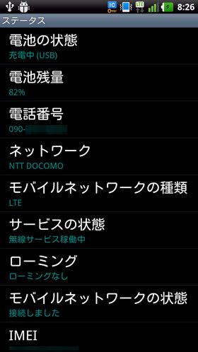 ステータス表示でも「LTE」を確認