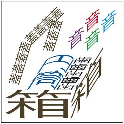 続けて、漢字イラストクイズ2 ... : 迷路パズル : パズル