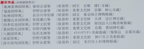 松本市立博物館特別展『よみがえる至宝』