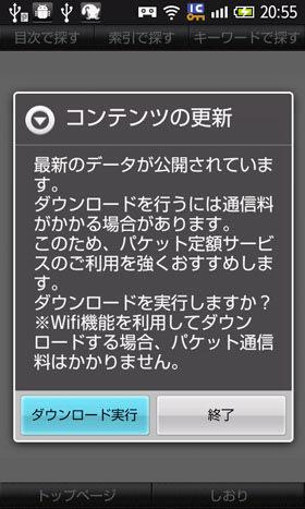 「ドコモ携帯電話カタログ」コンテンツの更新