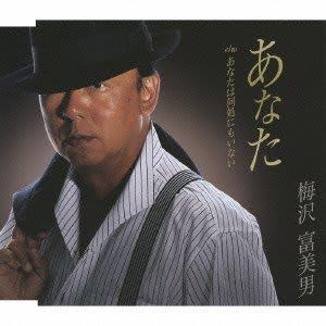 梅沢富美男の画像 p1_21