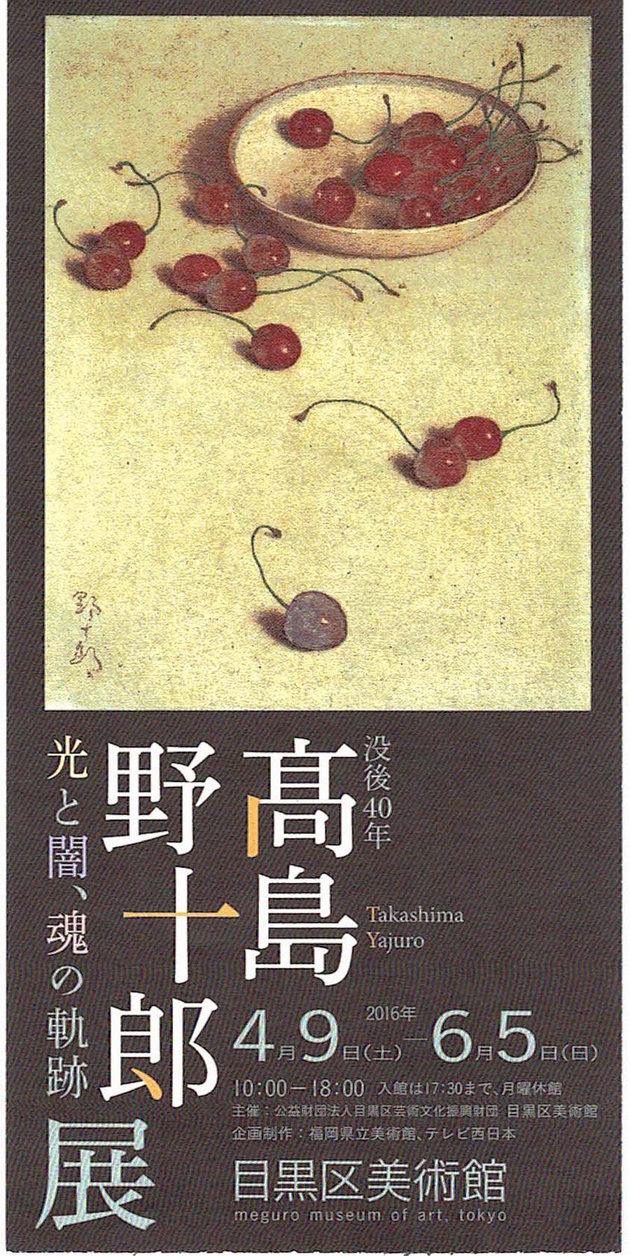 高島野十郎の画像 p1_36