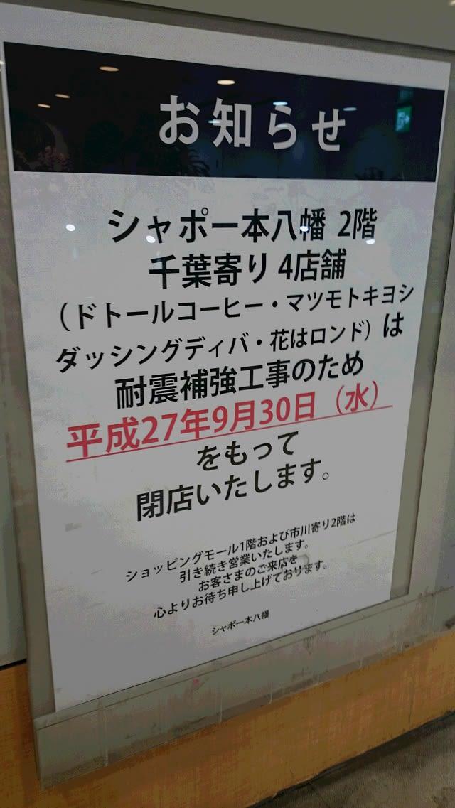 シャポー本八幡2Fが耐震工事@千葉側