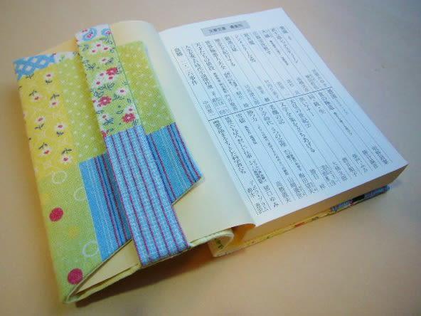 簡単・可愛い『ブックカバー ... : ブックカバー ダウンロード : すべての講義