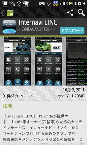 Androidマーケットに公開されたインターナビ・リンクアプリ
