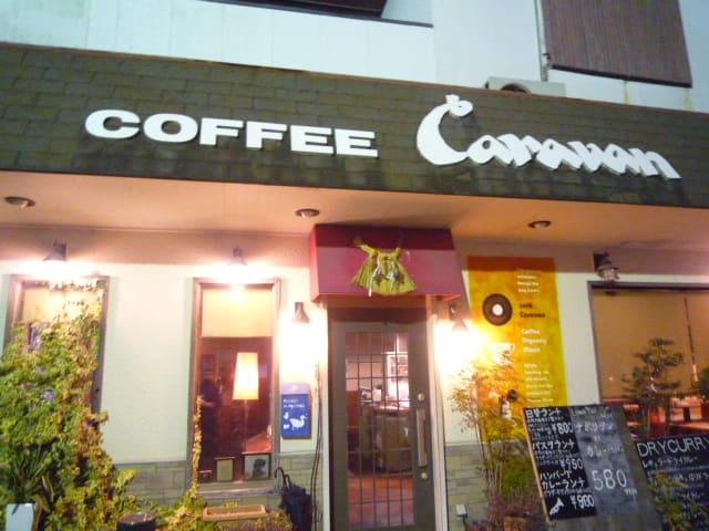 伊勢市黒瀬町のカフェ「キャラバン」に行ってきました〜(^^)