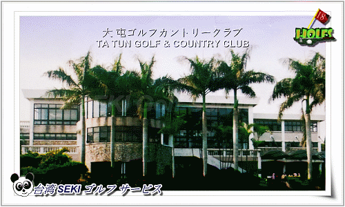 大屯ゴルフカントリークラブ