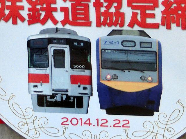日台電車並びアップ♪♪ ジャンル:ウェブログ コメント 「祝 山陽電気鉄道株式会社 台湾鉄路管理