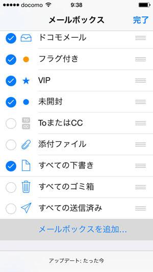 上部に表示するフォルダは「メールボックスを追加」から設定が可能