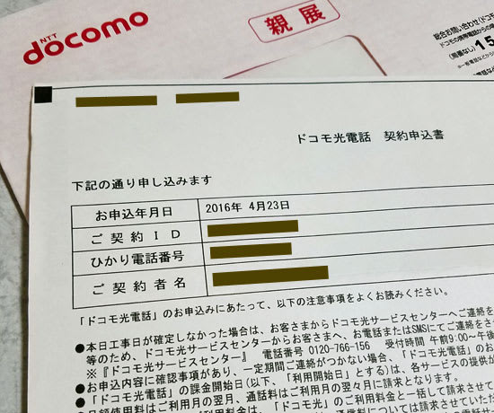 ドコモ光電話 契約申込書(控)