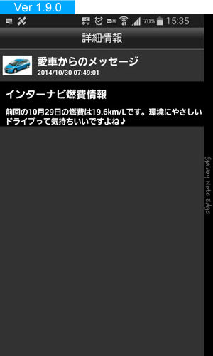 internavi LINC ver 1.9.0のインターナビ燃費情報