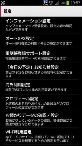 iコンシェルアプリ バージョン2の設定メニュー