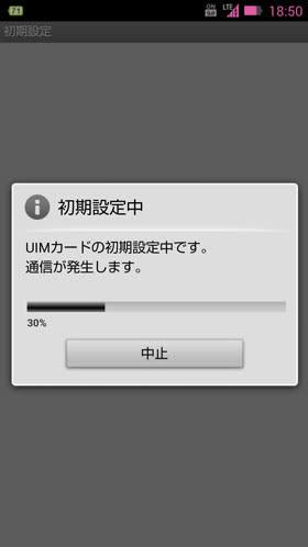 UIMカードの初期設定中です