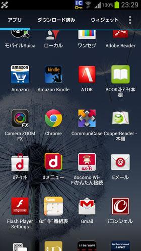 docomo Wi-Fiかんたん接続アプリ
