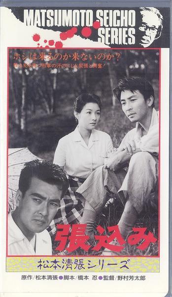 ◆№62 10月24日 「張込み」(★★★★☆) 映画「張込み(1958)」の感想