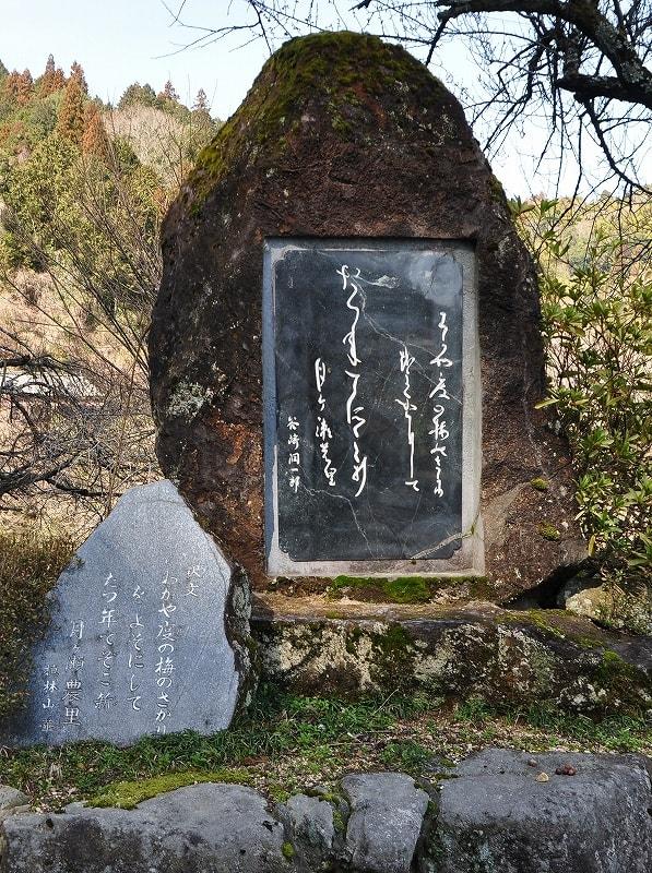 谷崎潤一郎の歌碑