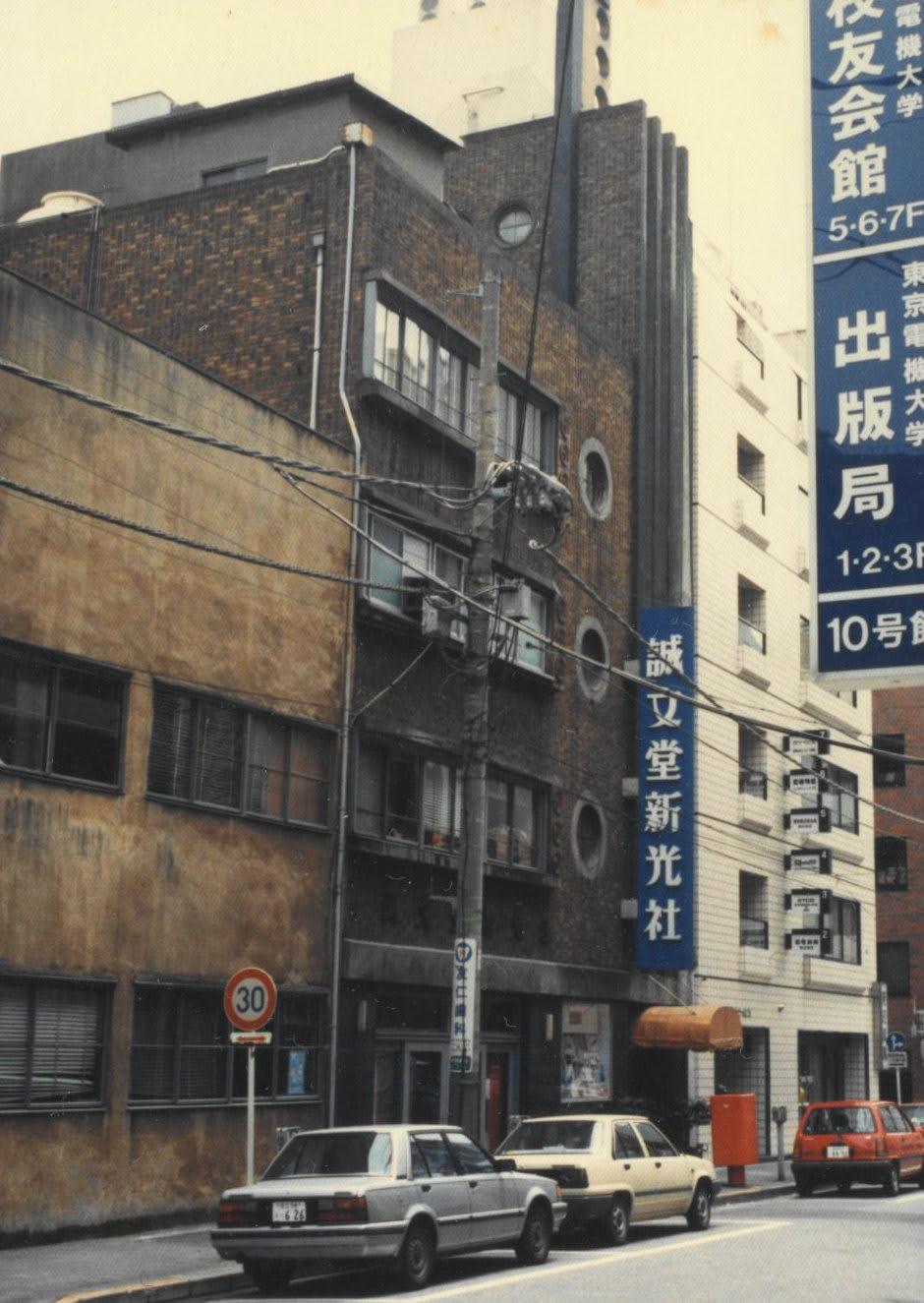 旧誠文堂新光社 社屋