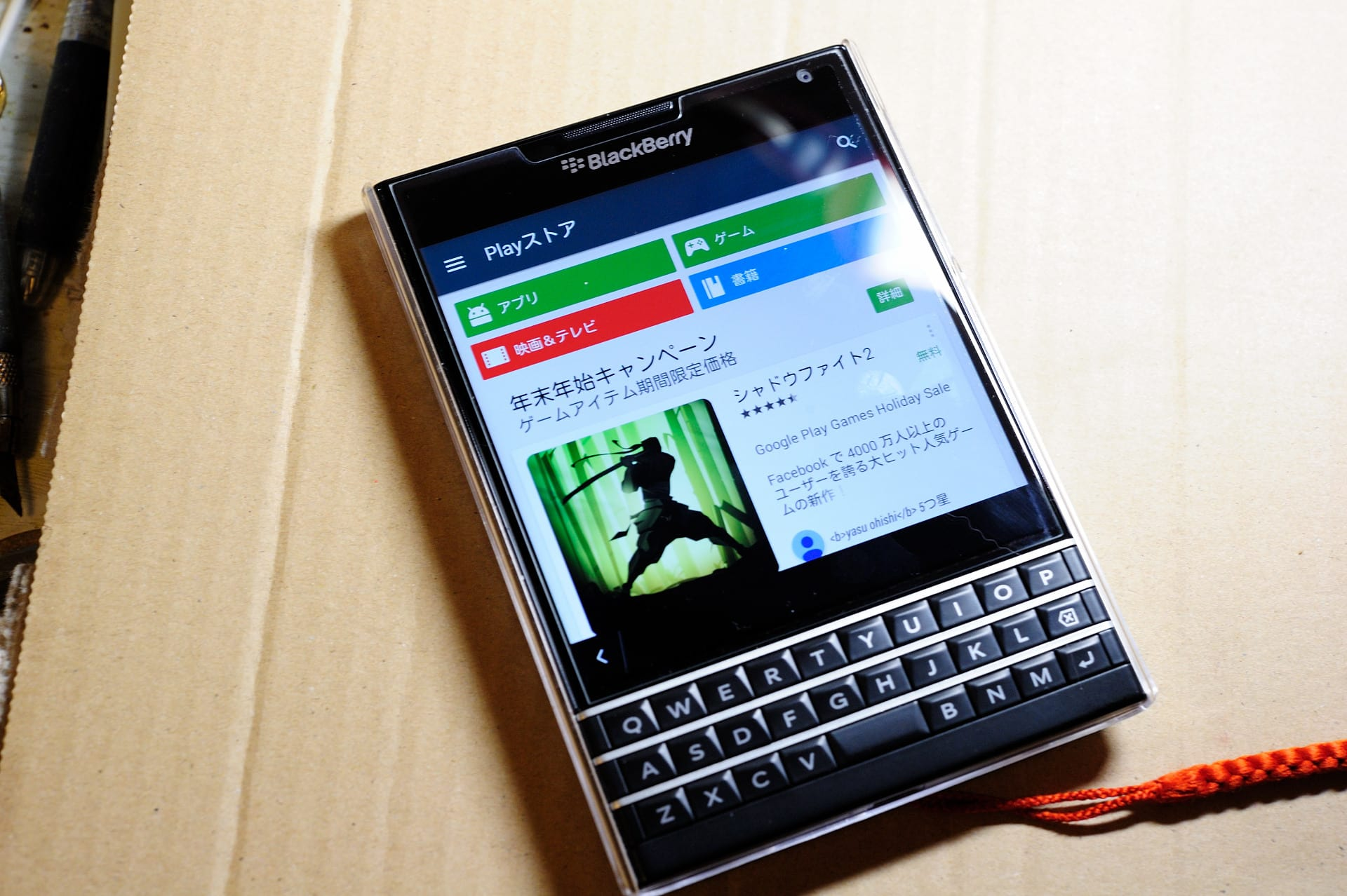 Download google play store for blackberry passport