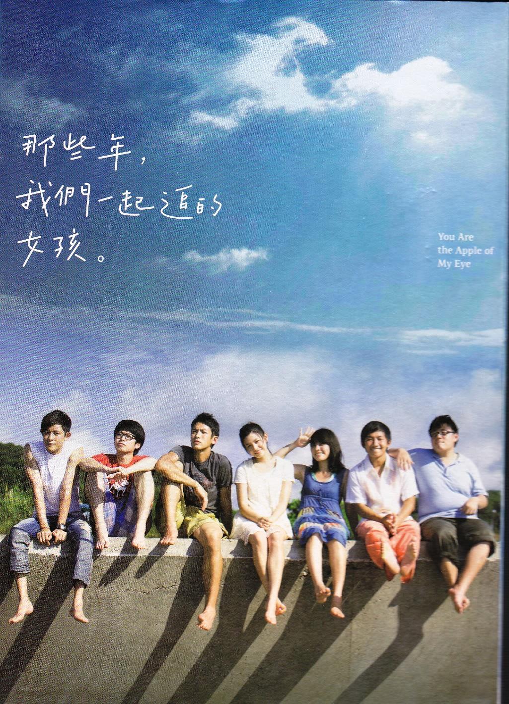 映画の出発点は、1994年、彰化の中高等学校。ほろ苦い青春の思い出と、... 台湾映画「あの頃、