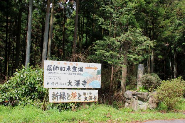 大澤寺、山中とは思えない景観にビックリです。 - 土曜日は古寺を歩こう。