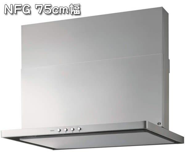 NFG75cm幅