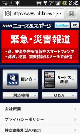 スマートフォン版「NHKニュース&スポーツ」
