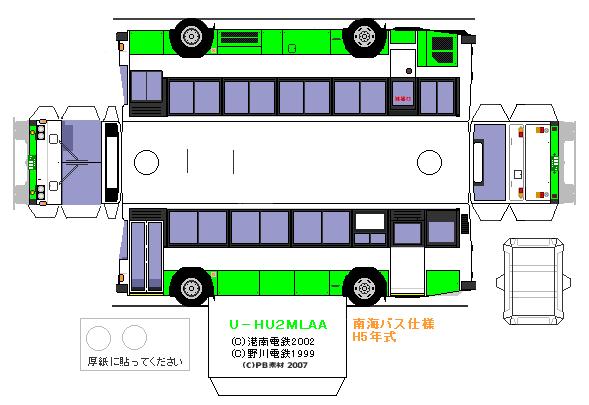 バスペーパークラフト総合素材サイト