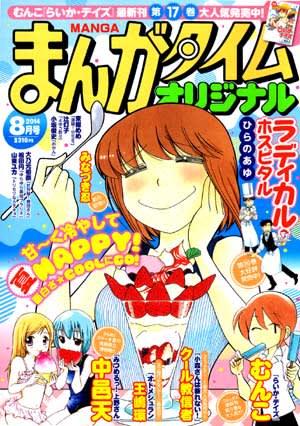 Manga_time_or_2014_08