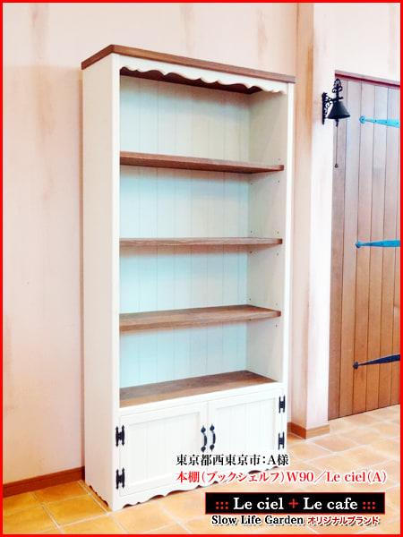 フレンチカントリー家具本棚ブックシェルフ