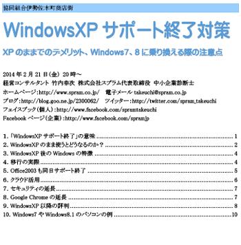 中小企業診断士 WindowsXP講演