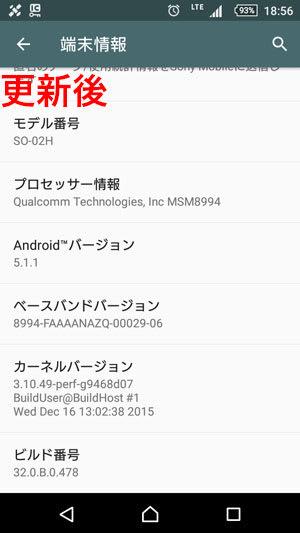 更新後(ビルド32.0.B.0.478)の端末情報