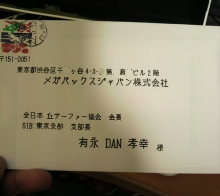 鉄砲玉☆TOSHIから招待状が届いた。