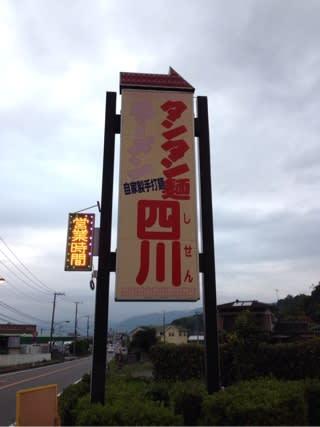 小田原 坦々麺の店 《 四川 》 - corinの舌心