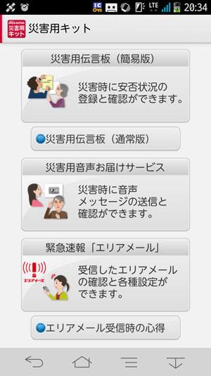 災害用キットアプリのメニュー画面