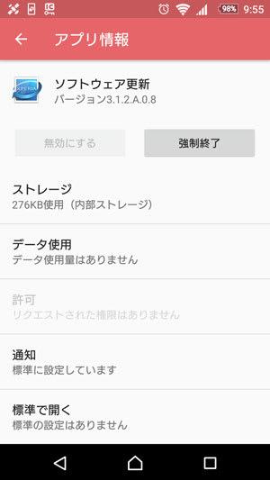 ソフトウェア更新アプリ。更新データ削除後はバージョン3.1.2.A.0.8