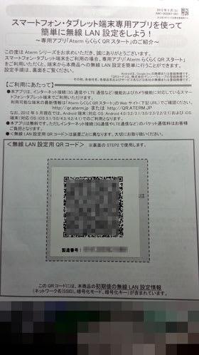 本体に同梱されている無線LAN設定用QRコード