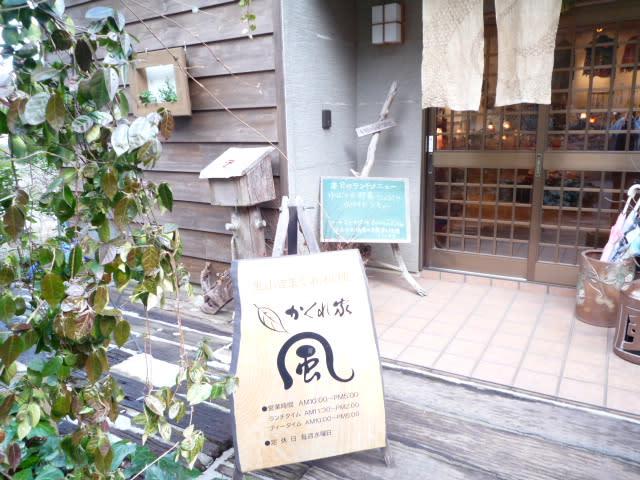 玉城町原の「ダイニングカフェかくれ家風」のランチ食べて来ました〜