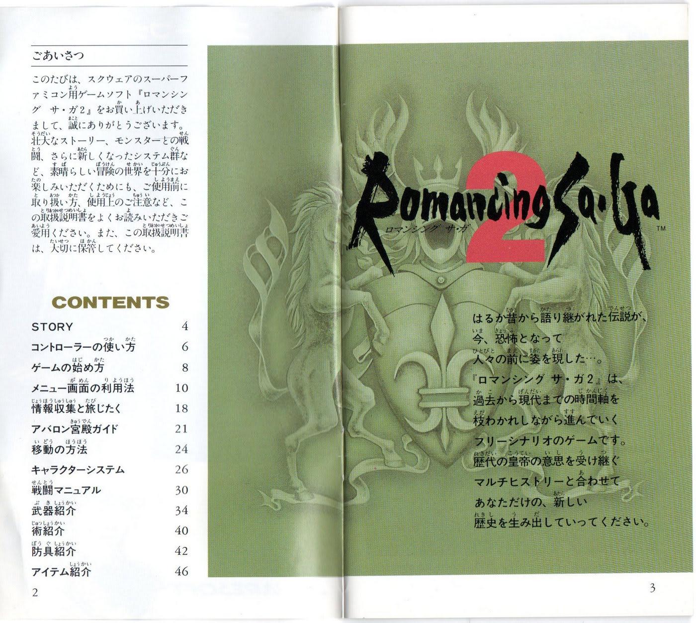 pcsx2 ロマンシングサ ガ