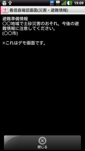 「災害・避難情報」の受信デモ画面